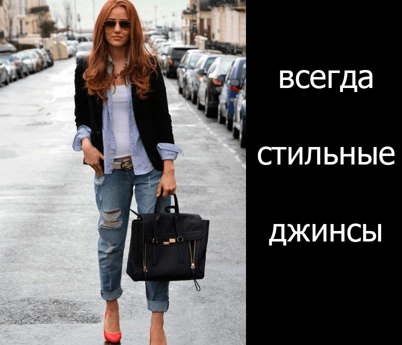фото модные джинсы бофренды красные туфли пиджак чрный рубашка мода
