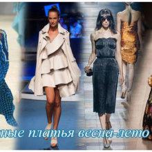 Модные платья весна-лето 2014