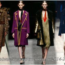 Модные пальто осень-зима 2014-2015