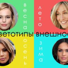 Описание цветотипов внешности – узнай кто ты! Весна, лето, осень или зима!
