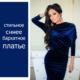 Синее бархатное платье – с чем носить, образы, фото