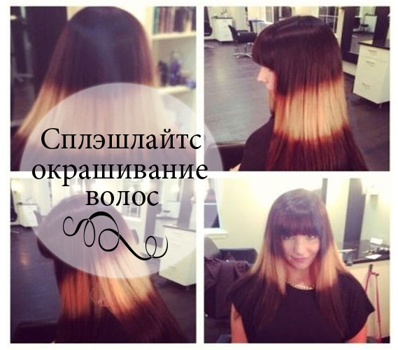 сплэшлайтс окрашивание волос