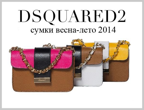 DSquared2 весна-лето 2014 сумки