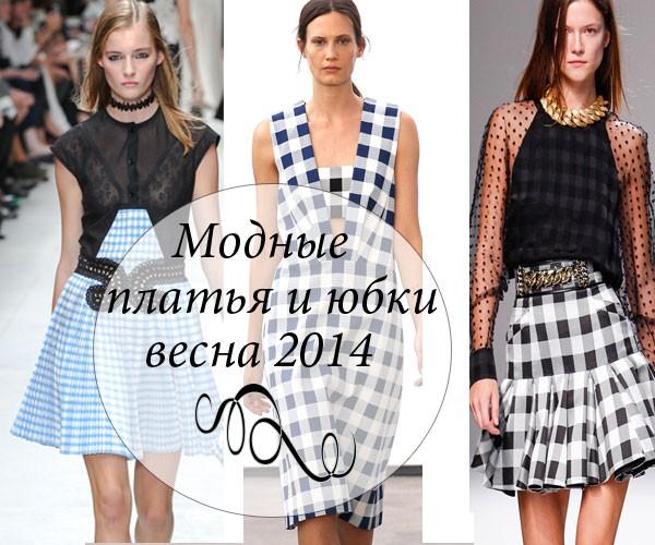 модные платья и юбки в клетку весна 2014