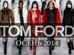 Tom Ford осень-зима 2014-2015