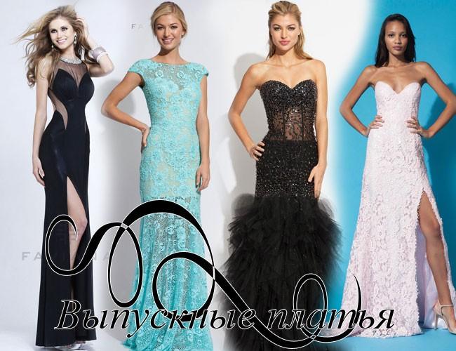 Смотреть платья выпускные
