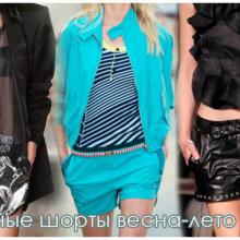 Модные шорты весна-лето 2014