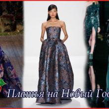 Платье на Новый Год 2015