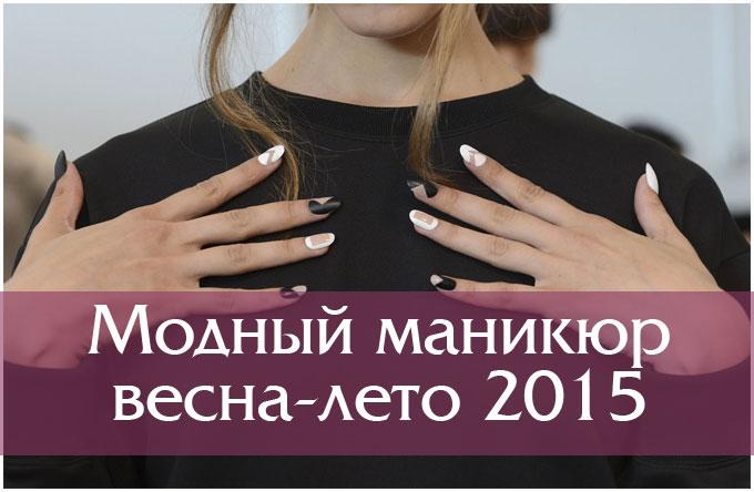 модный маникюр тенденции весна лето 2015