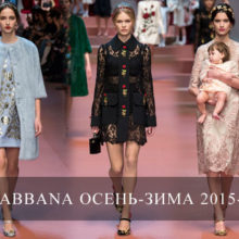 Dolce & Gabbana осень-зима 2015-2016 — новая коллекция