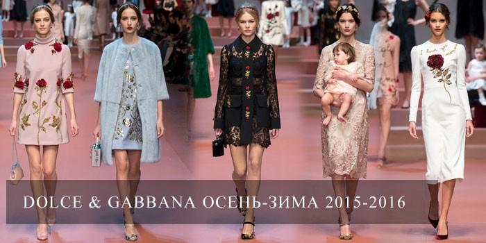 Коллекция осень зима 2015-2016 платья
