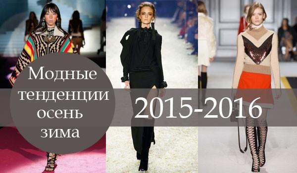 модные тенденции осень зима 2015 2016