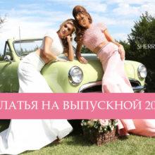 Платье на выпускной 2015 — много фото и модные тенденции