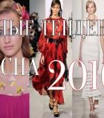 модные тенденции весна 2016