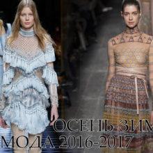 Актуальные модные тенденции осень зима 2016-2017