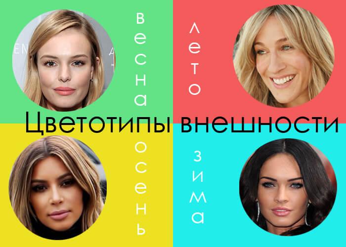 Описание цветотипов внешности - узнай кто ты! Весна, лето, осень или зима!