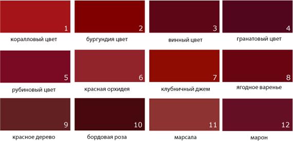 палитра бордового цвета