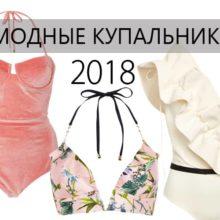 Трендовые модели купальников 2018