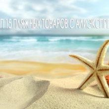 ТОП 15 пляжных товаров с Алиэкспресс дешевле 1000 руб.