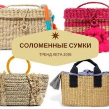 Будь в тренде! Купи соломенную сумку на лето!