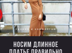 Много вариантов с чем носить длинное платье — зимой, весной, летом, осенью