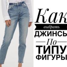 Как и какие  выбрать модные джинсы по типу фигуры.