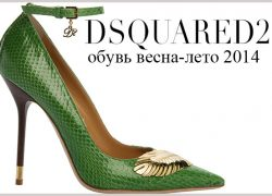 Обувь DSquared2 весна-лето 2014