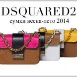 Сумки DSquared2 весна-лето 2014