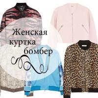 Женская куртка бомбер: советы с чем носить,история появления,фото
