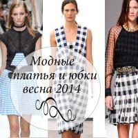 Модные платья и юбки в клетку 2014