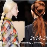 Модные прически осень-зима 2014-2015 — фото обзор модных трендов