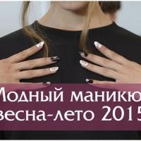 Модный маникюр весна-лето 2015