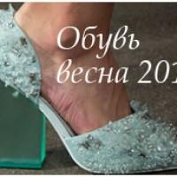 Модная обувь весна-лето 2015