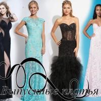 Красивые выпускные платья